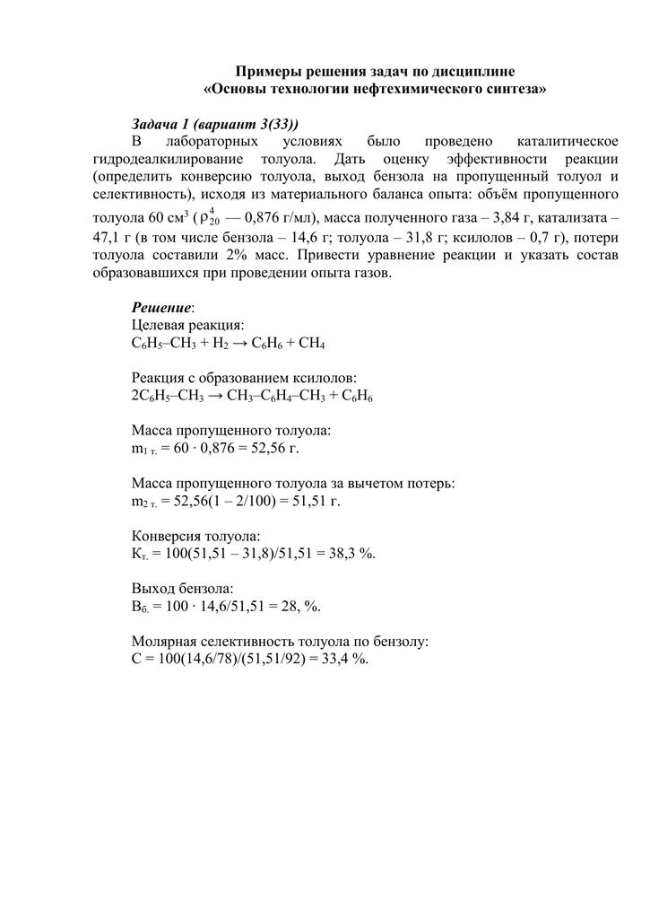 Примеры решения задач по материальному балансу решение экспериментальных задач по химии соединения металлов