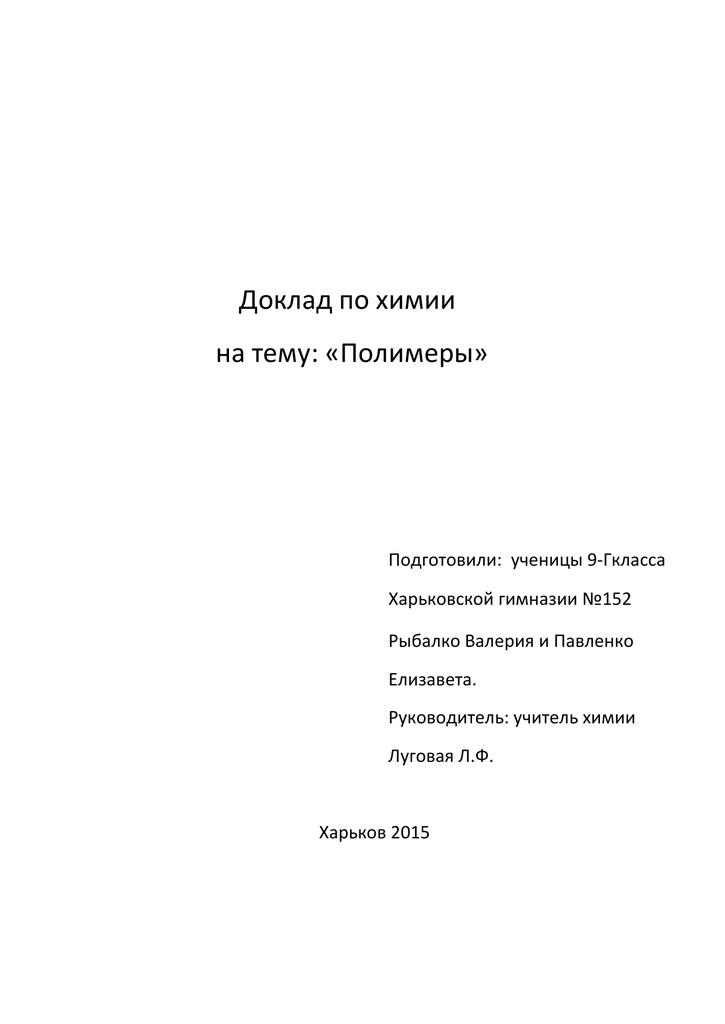 Полиэтилен доклад по химии 2562
