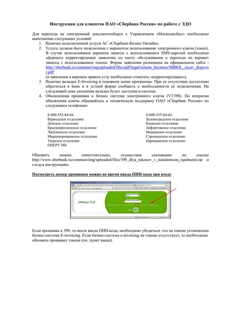 сбербанк официальный сайт москва отделения обслуживания физических лиц