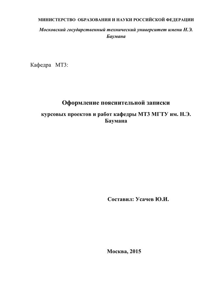 Правила оформления пояснительной записки курсового проекта 1356