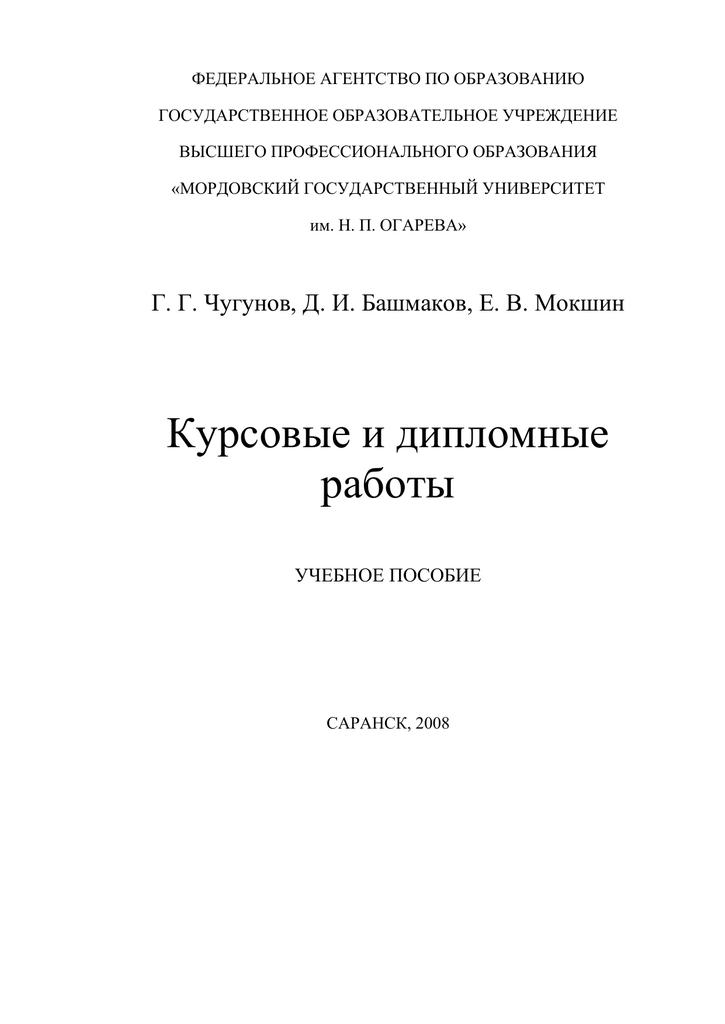 Темы дипломных работ по агрономии 3988