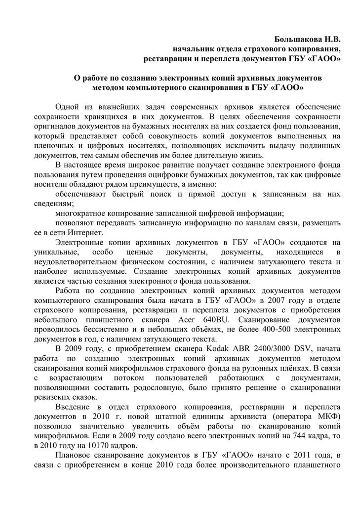 Договор на оцифровку документов