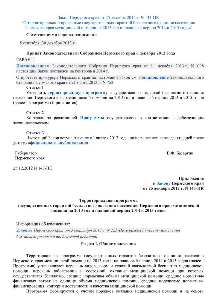 Разрешение на строительство новороссийск