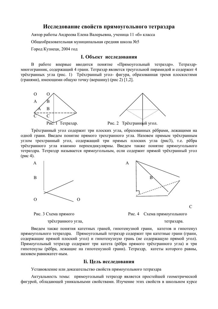 Свойства трехгранного угла применение при решении задач вариант 2 реши задачу