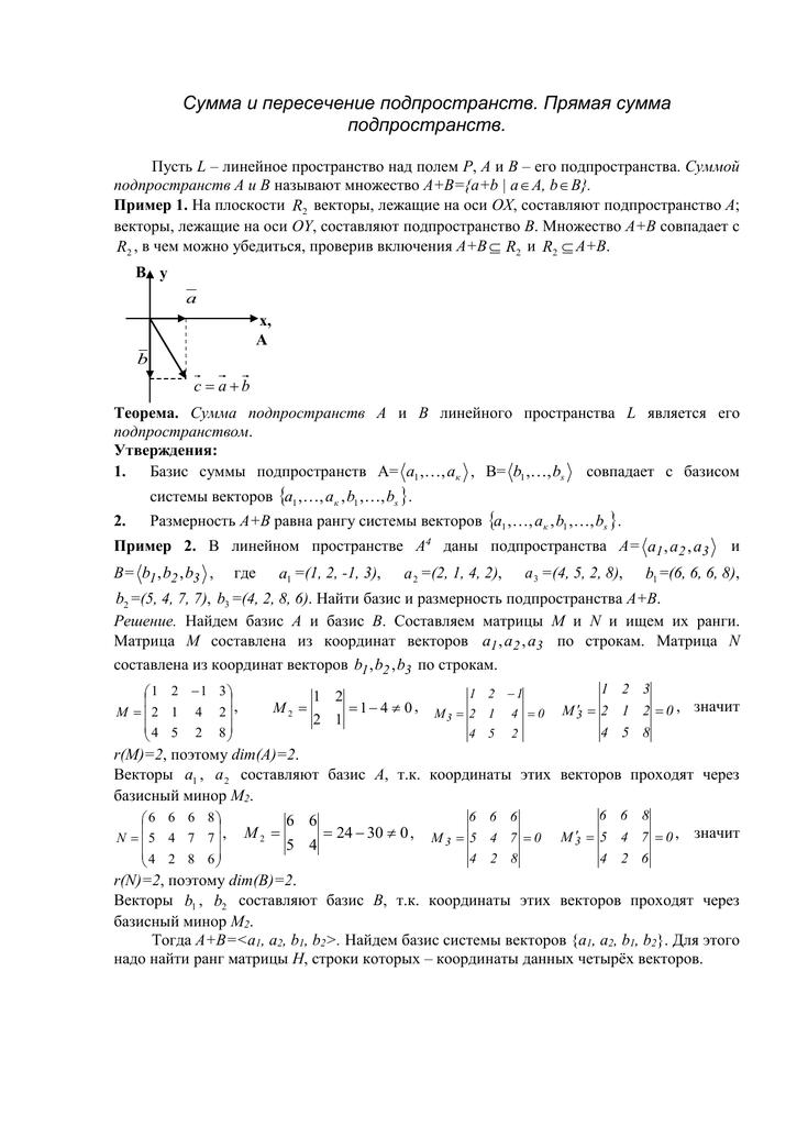 Базис системы векторов решение задач задачи на логарифмы с решением онлайн