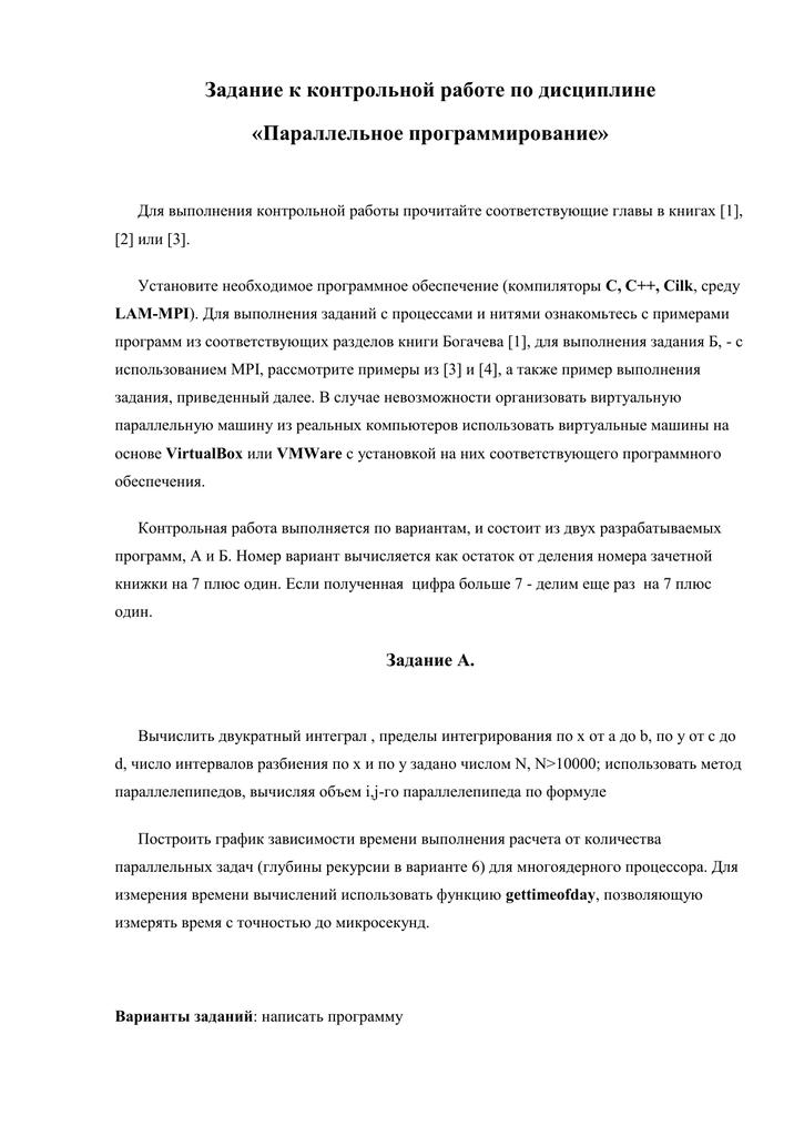Выполнение контрольных работ по программированию решение задач московской олимпиады по информатике