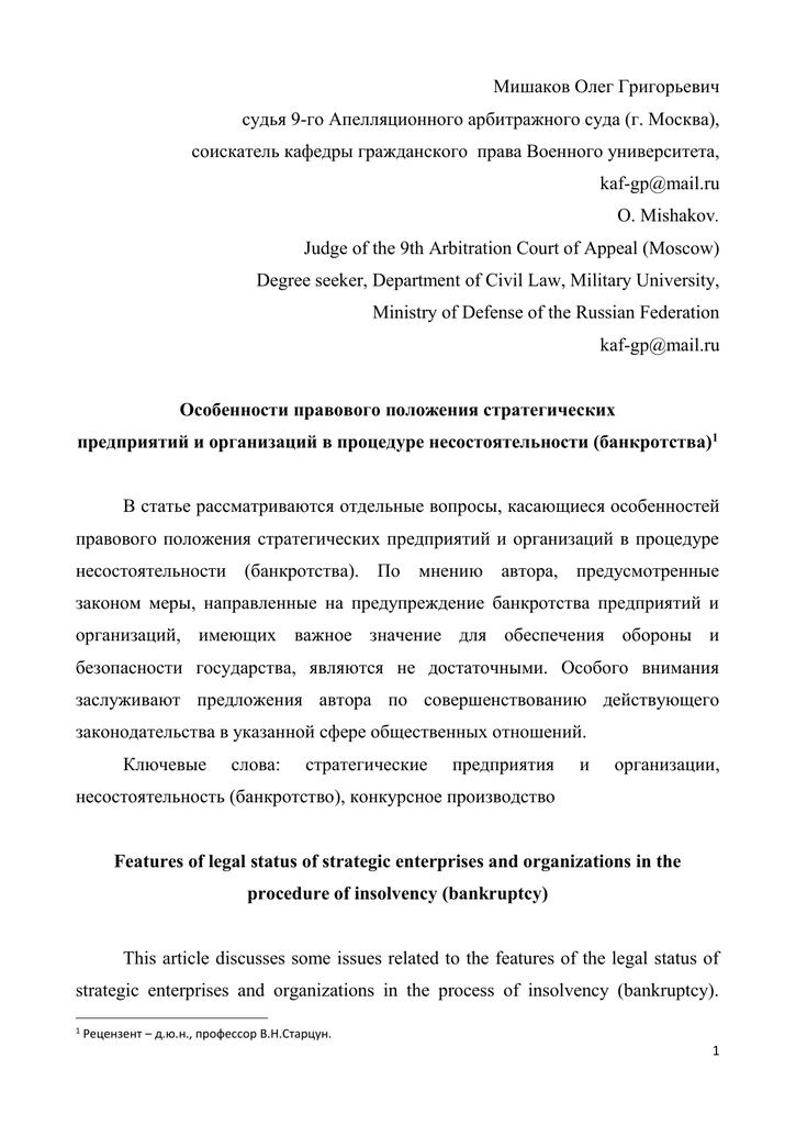 отдел обеспечения процедур банкротства москва