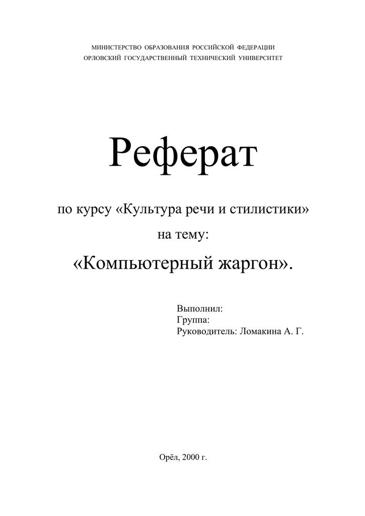 Доклад по русскому языку на тему жаргонизмы 2482