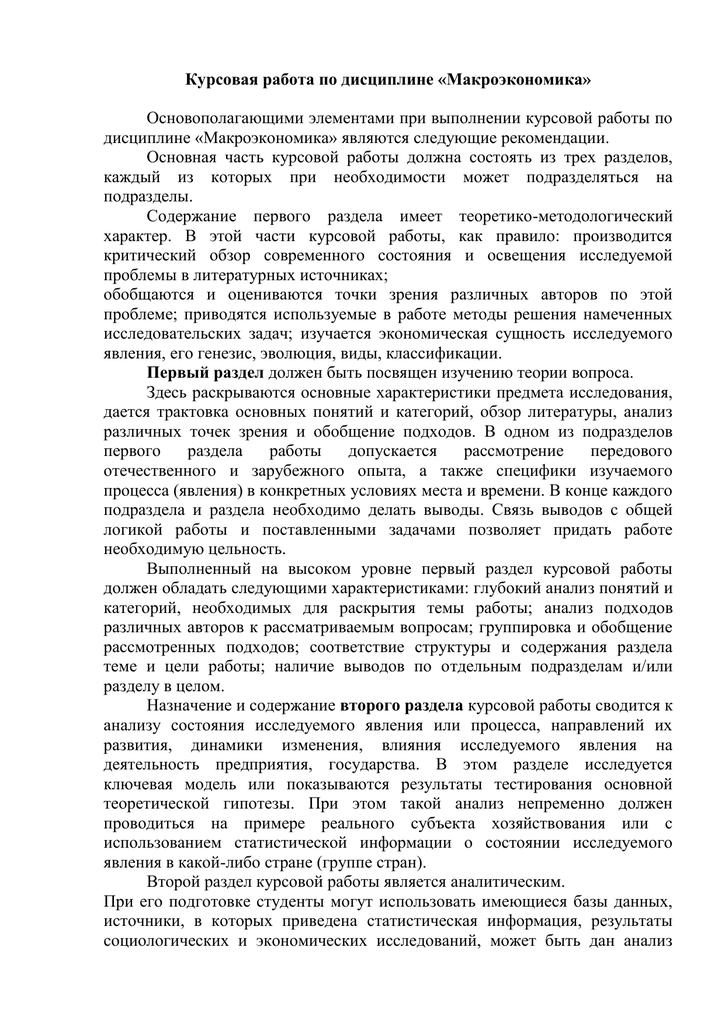Курсовая работа на тему макроэкономические модели милан бишкек
