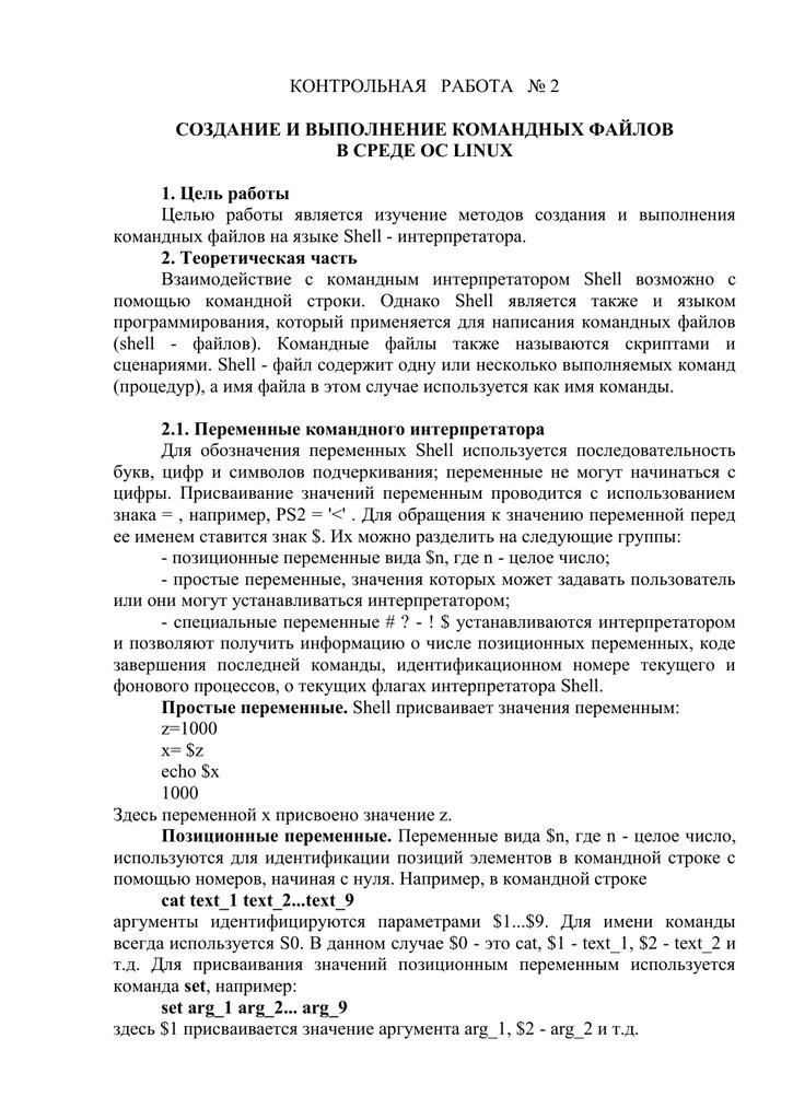 Контрольная работа и ее выполнение мгу вступительные экзамены 2012 обществознание