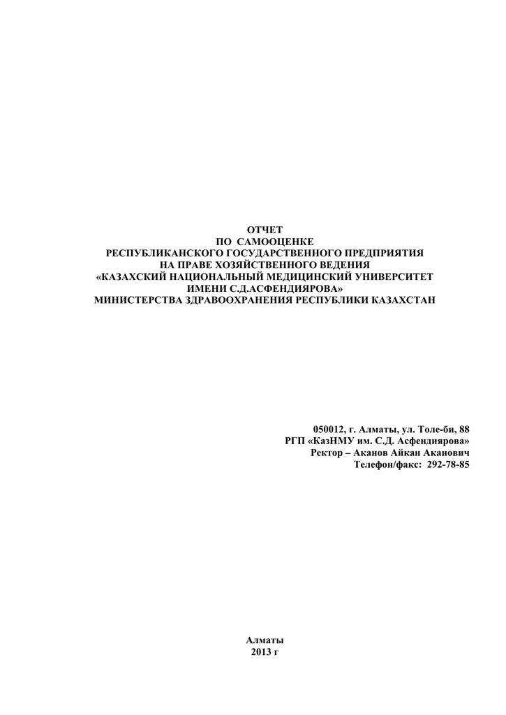 титульный лист реферата на казахском языке зкгму