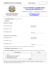 APPLICATION FORM – Internet Version (issued December 1998)