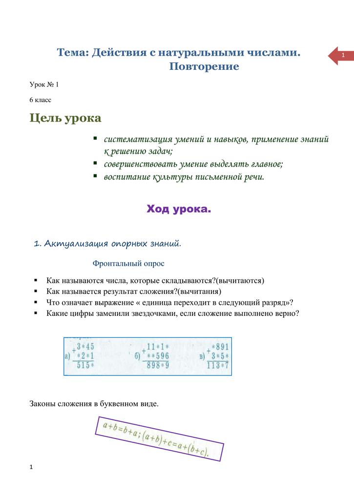 Решение задач с натуральными числами 6 класс решение задач физике 10 класс касьянов