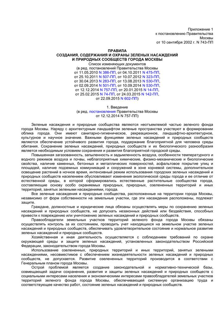 b5084eceaa1d Приложение 1 к постановлению Правительства Москвы от 10 сентября 2002 г. N  743-ПП