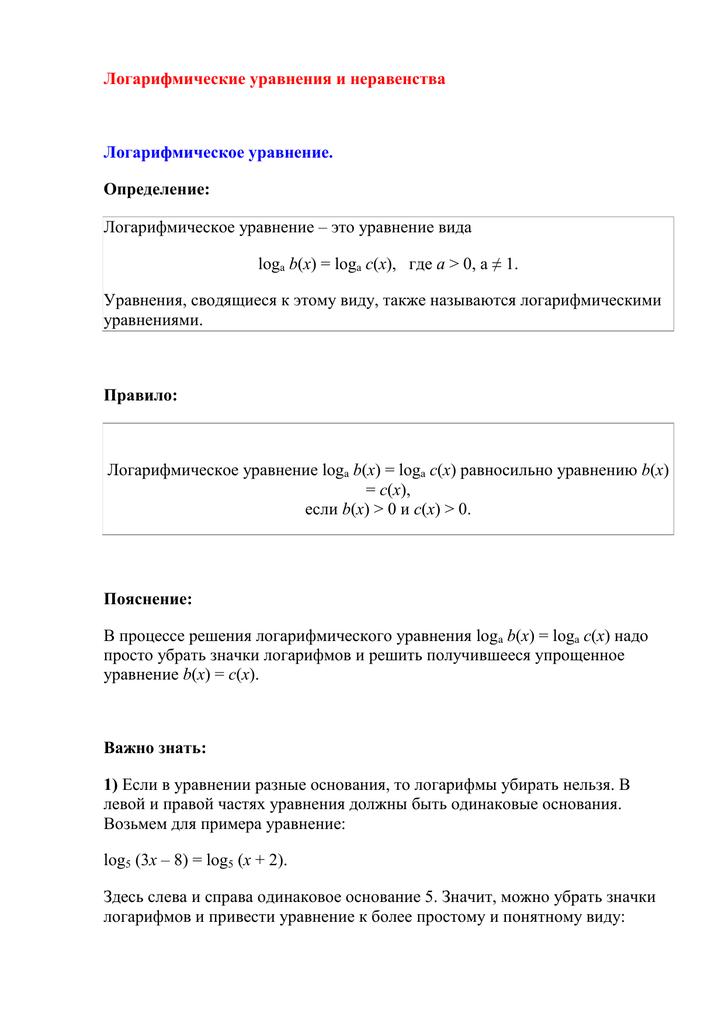 Логарифмы 10 класс примеры решения задач олимпиадная задача 5 класс с решением