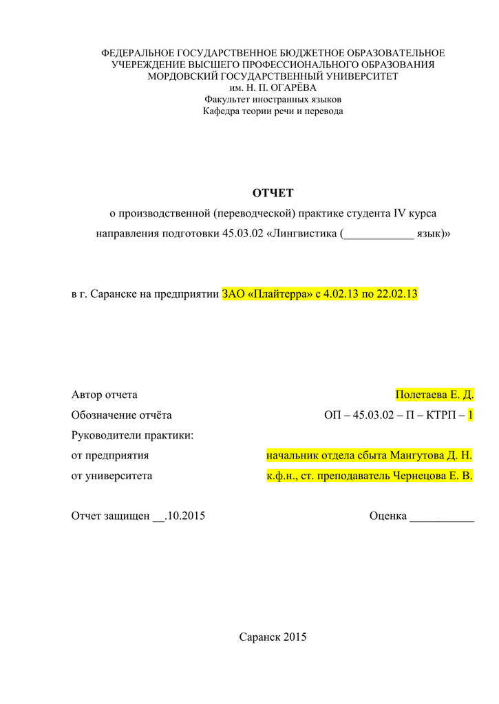 Обозначение отчета по практике 9179