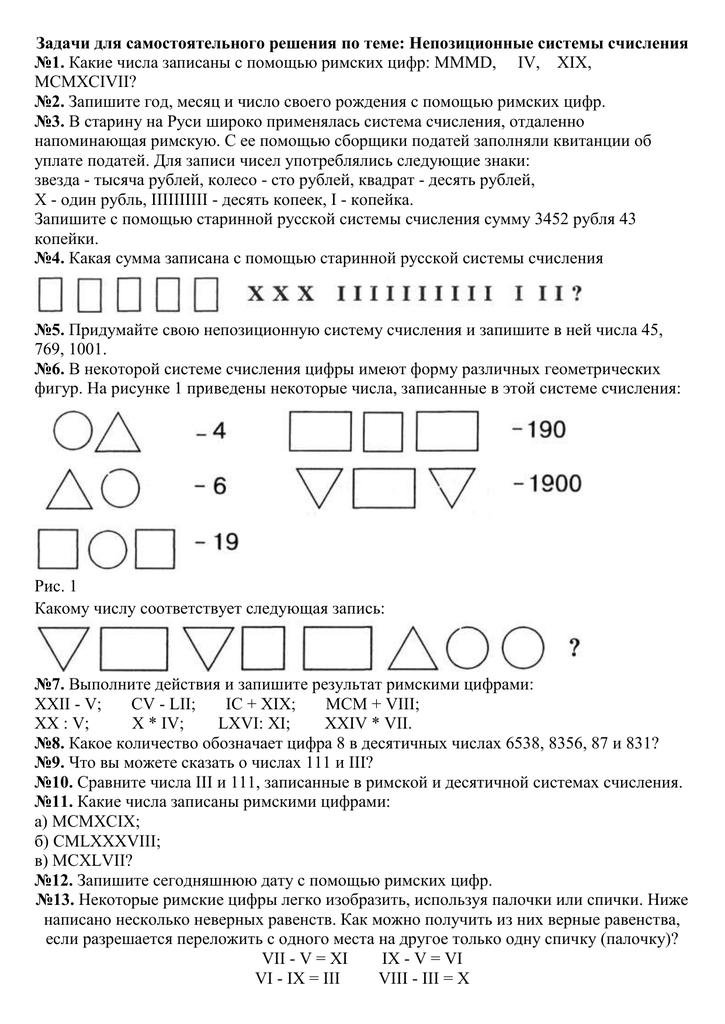 Задачи с решением по теме системы счисления решение задачи 10 на 10 дней