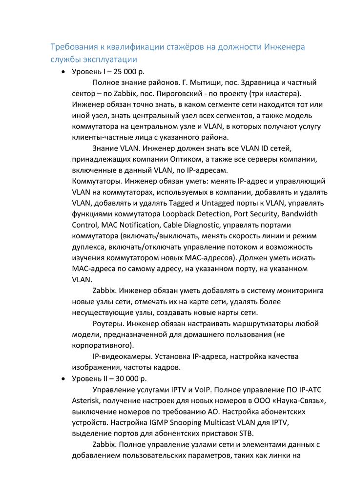 По запросу прокуратуры предоставление персональных данных