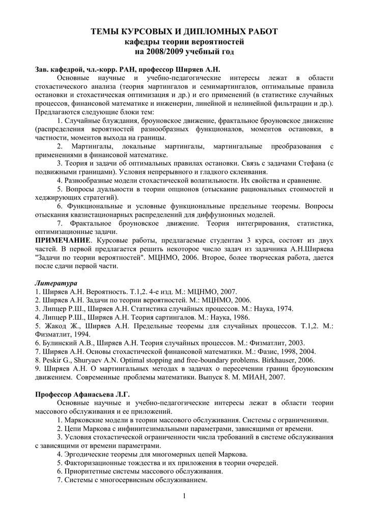 Темы курсовые работы по статистике 7947