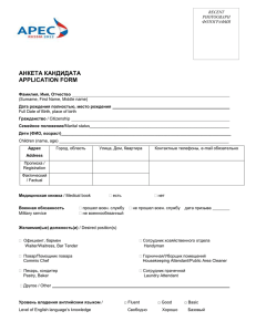 АНКЕТА КАНДИДАТА APPLICATION FORM