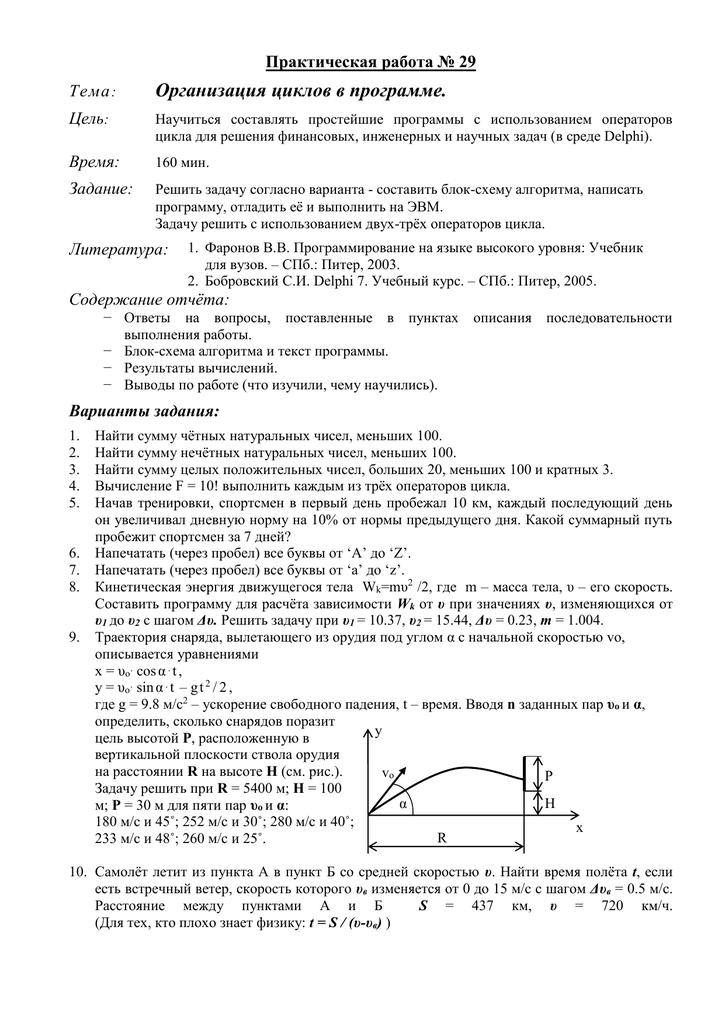 Практическая работа решение задач с использованием циклов петерсон 2 класс решение задач
