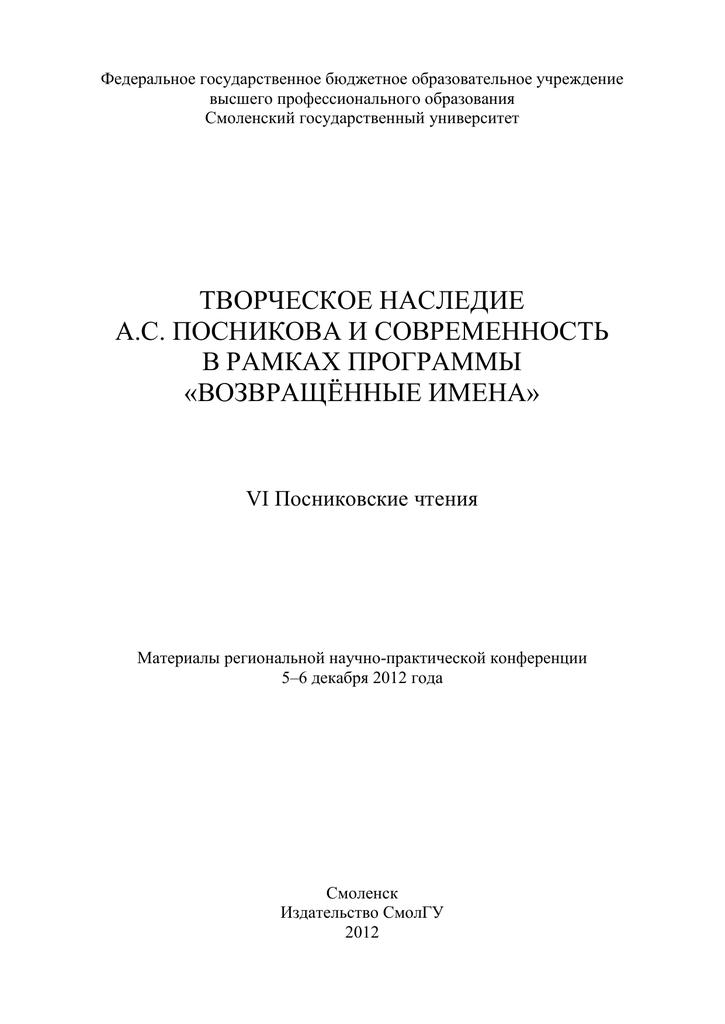 Титульный лист реферат смолгу 1711