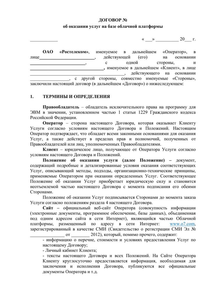 Статья 49 семейного кодекса рф