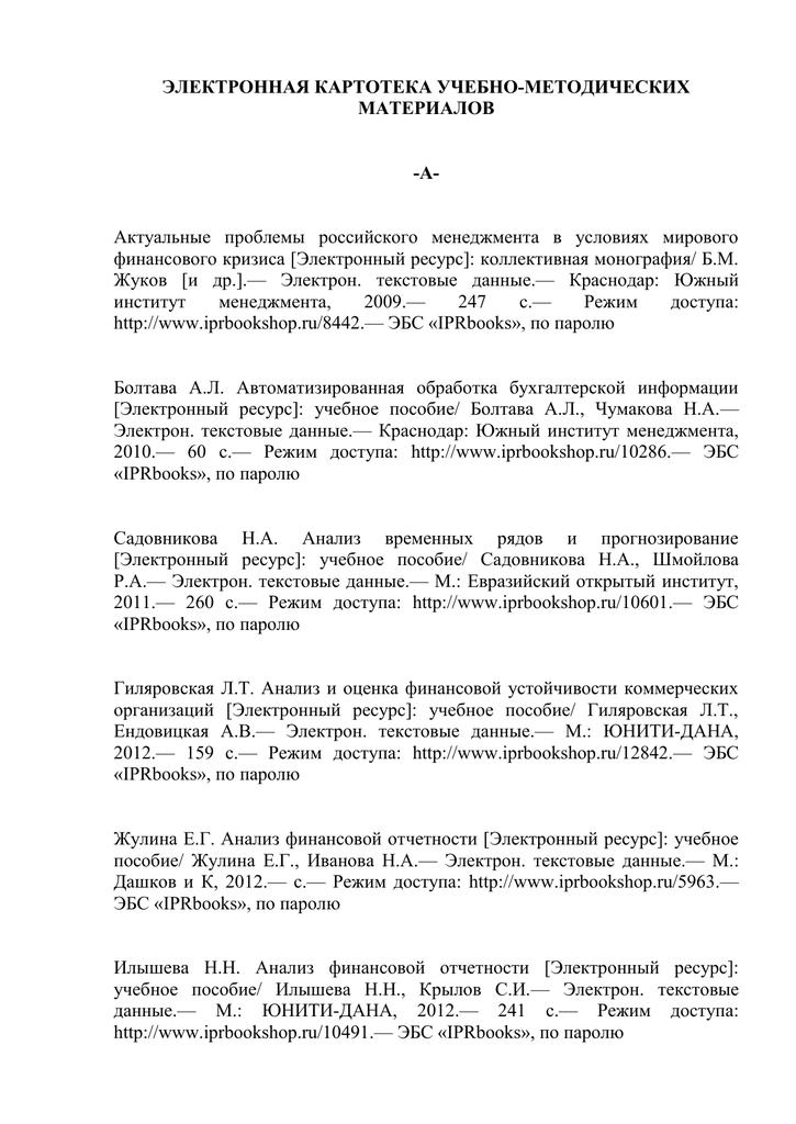 Электронный ресурс по анализу финансовой отчетности срок регистрации ип и юр лиц