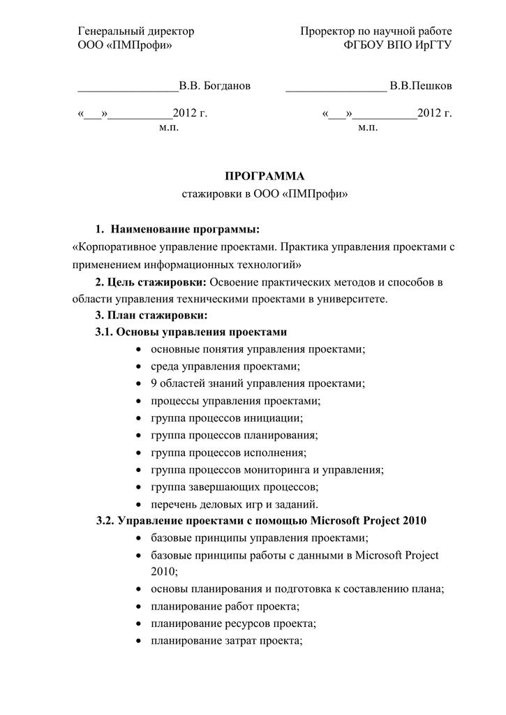 Скачать образец программы стажировки расчет листового металла скачать программу