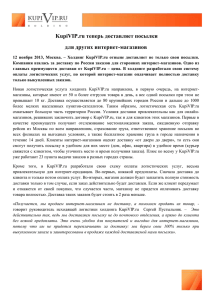 03dfcb341ae KupiVIP.ru теперь доставляет посылки для других интернет