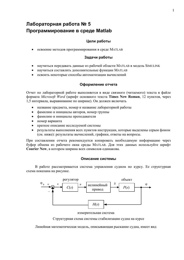 Лабораторная работа системы и модели систем как найти работу модели для полных