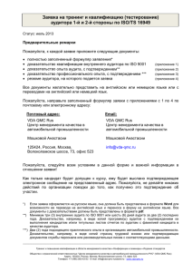 Application form for the training course and exam