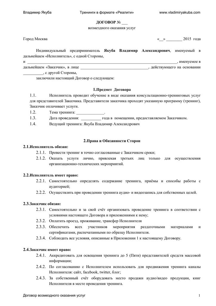 Изменение стороны в договоре оказания услуг