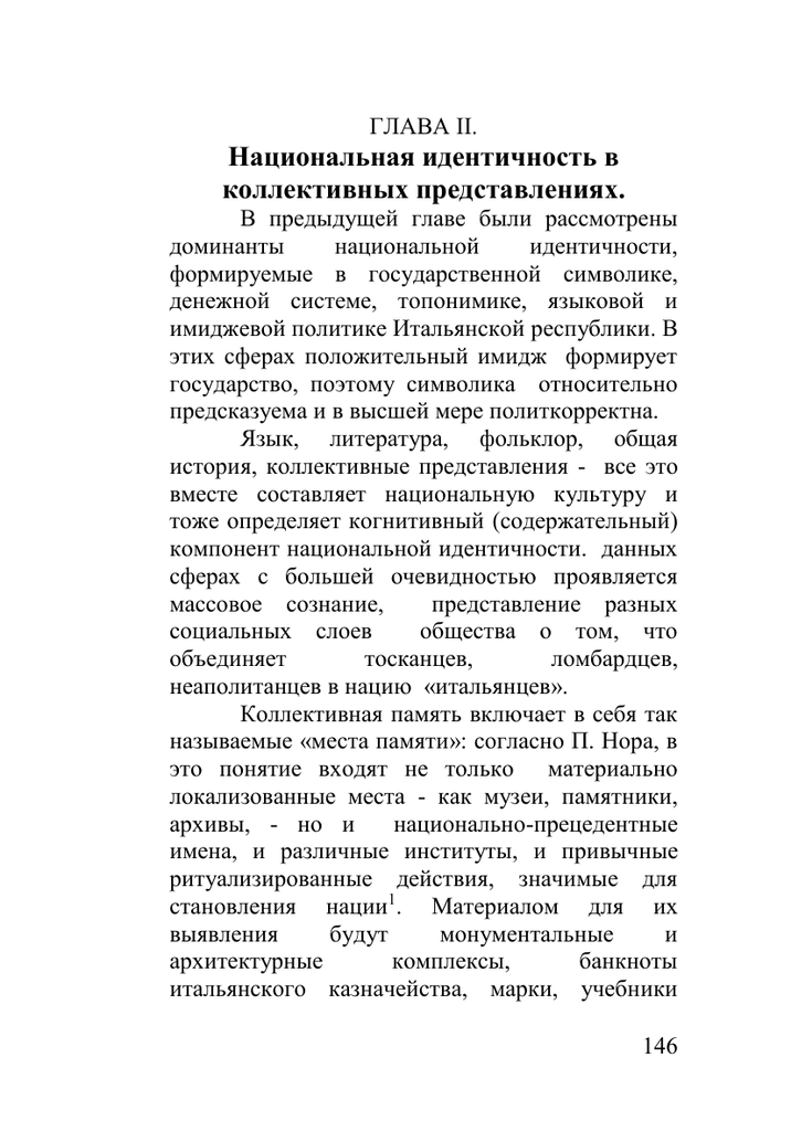 MONOGRAFIYa_GLAVA_II