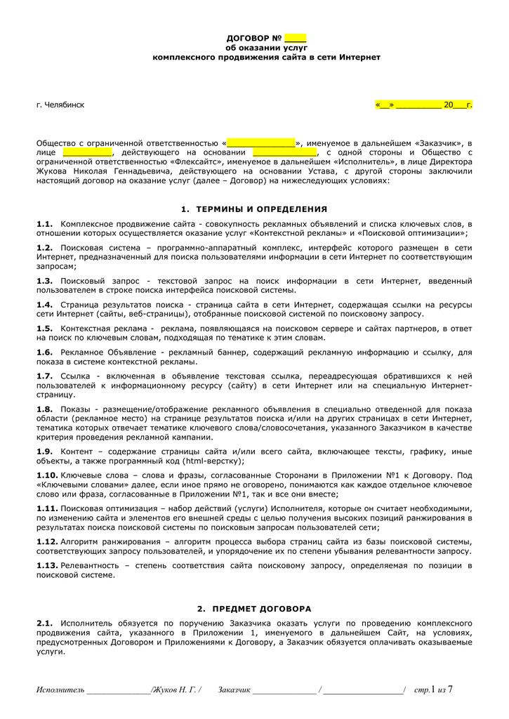 Договор на услуги по продвижению сайта жасо страховая компания ульяновск официальный сайт