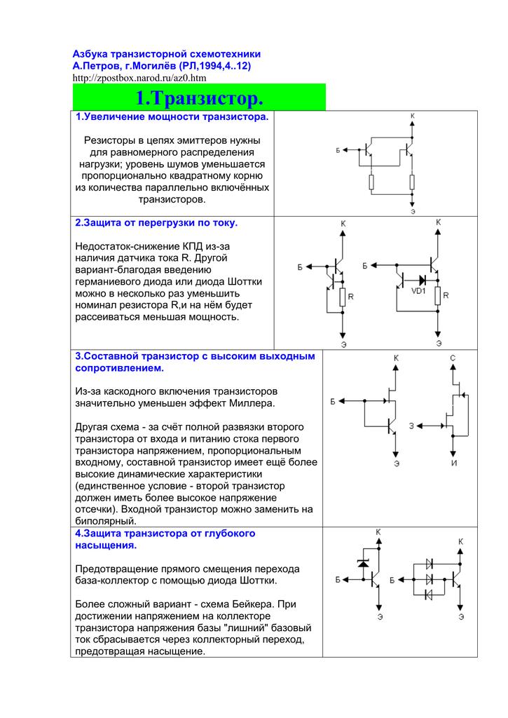 Решение задач по цепям транзистора типовые задачи и их решение электростатика