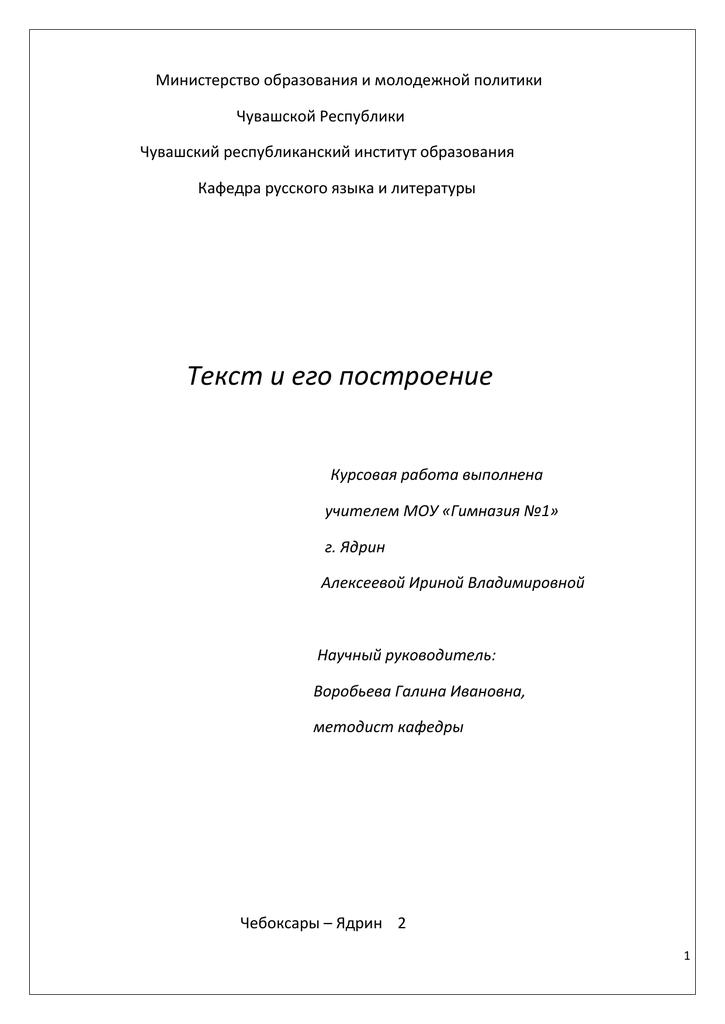 Курсовые работы по русской литературе темы 6145