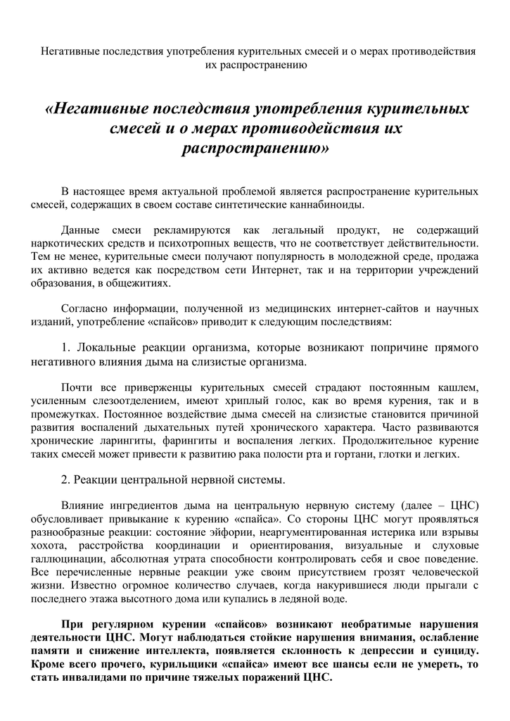 Симптомы употребления курительных смесей спайс Псилоцибин bot telegram Владимир