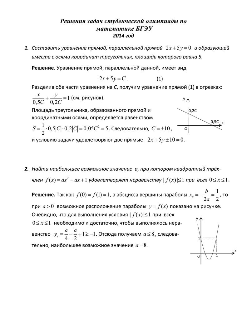 Задачи математических олимпиад с решением кодирование графической информации 9 класс задачи с решениями
