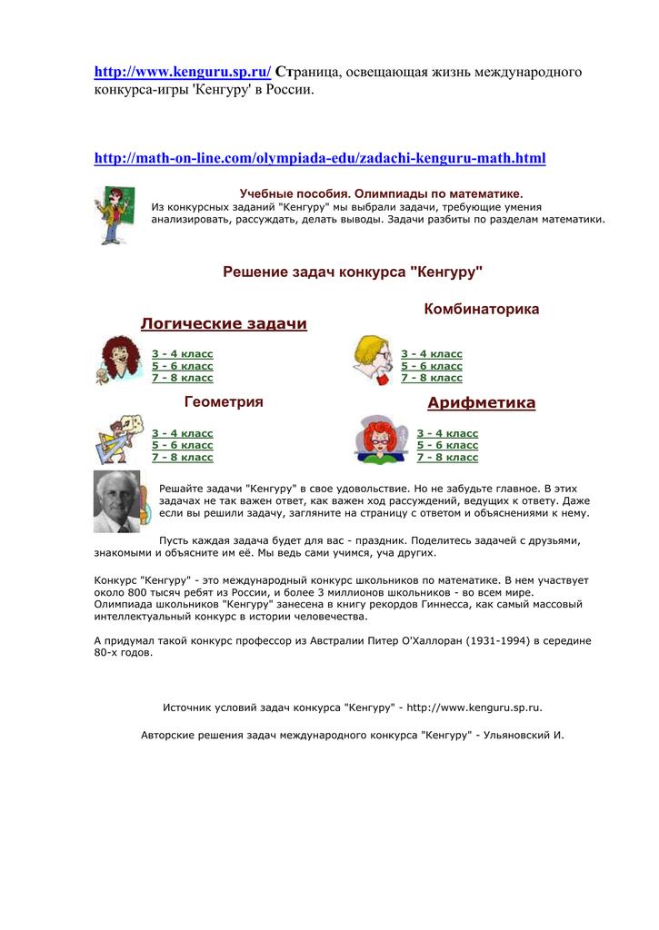 Кенгуру 7 класс задачи и решения циклический алгоритм информатика решение задач