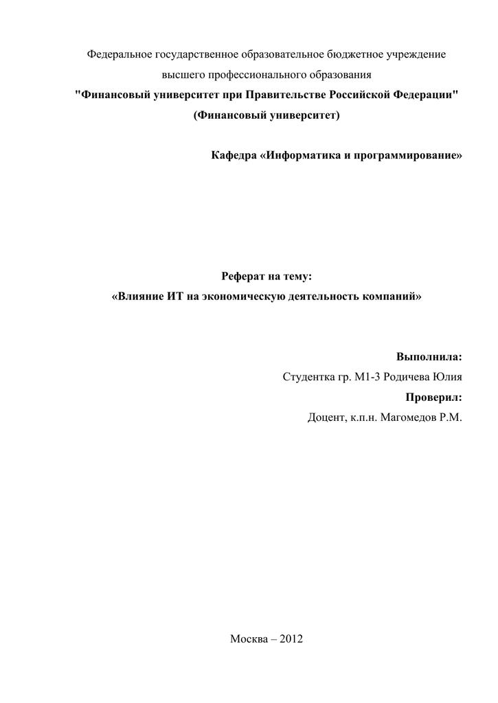 Экономическая информатика темы рефератов 5449