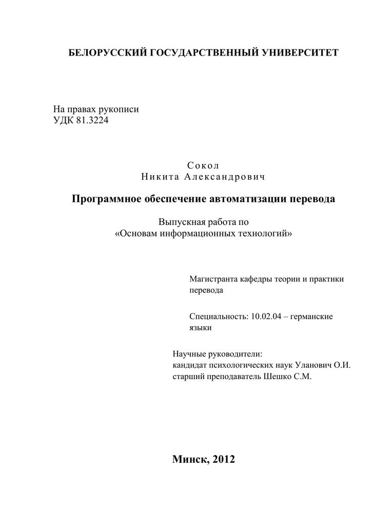 Реферат системы автоматизированного перевода 9915