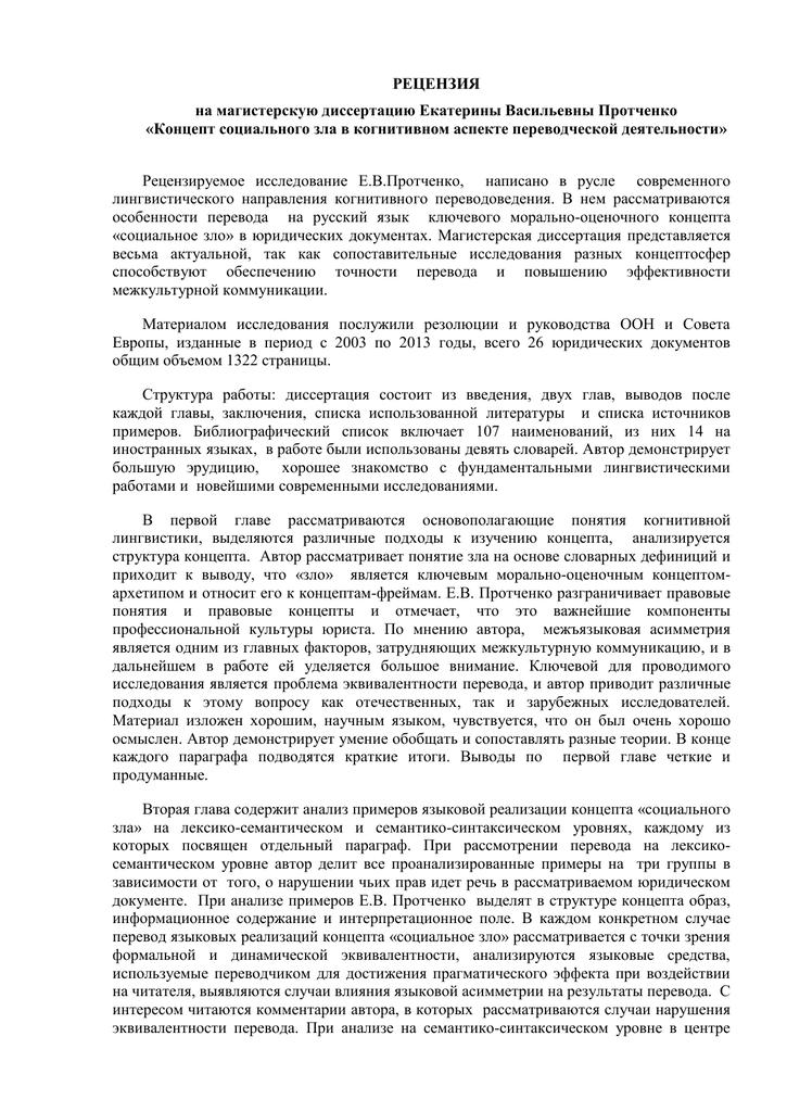 Рецензия к магистерской диссертации 6074