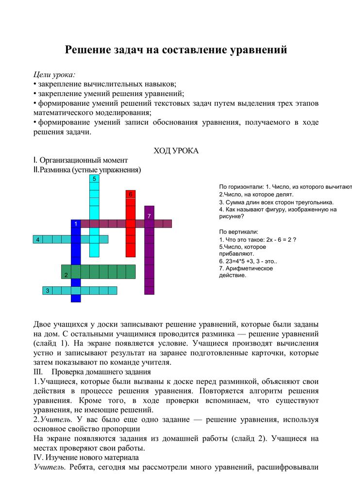 Алгоритм решения задач на составление уравнений решение задачи экономико математическая модель