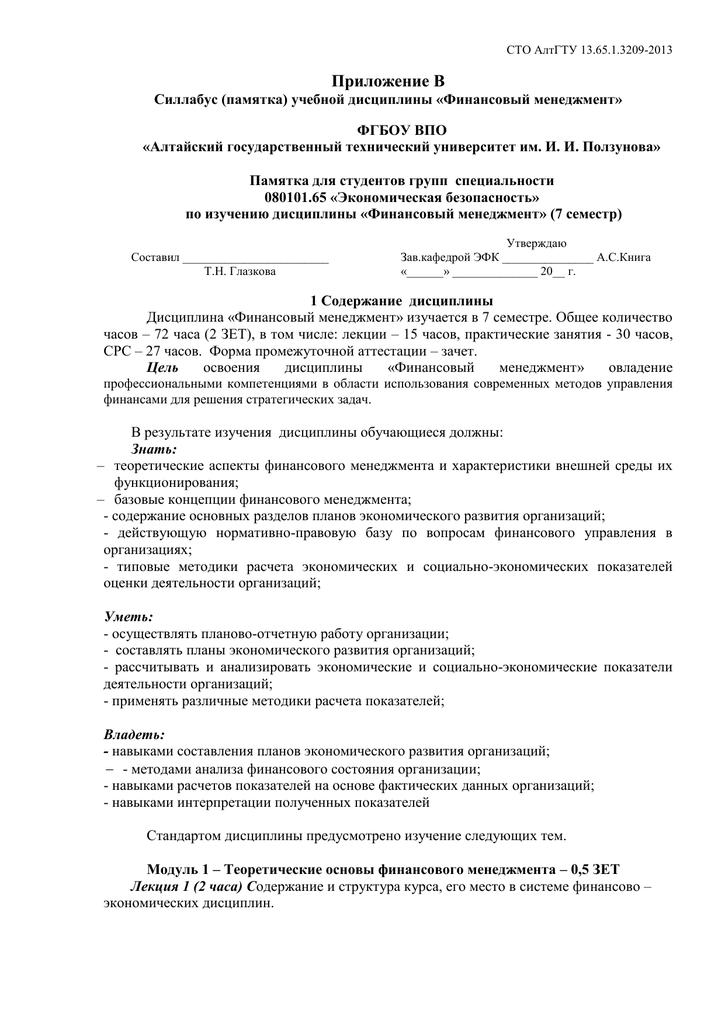 Финансовый менеджмент типовые задачи и их решения физика 9 класс формулы для решения задач