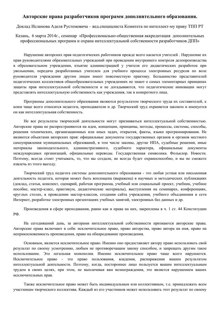 Договор об отчуждении исключительного права на произведение реферат 1078
