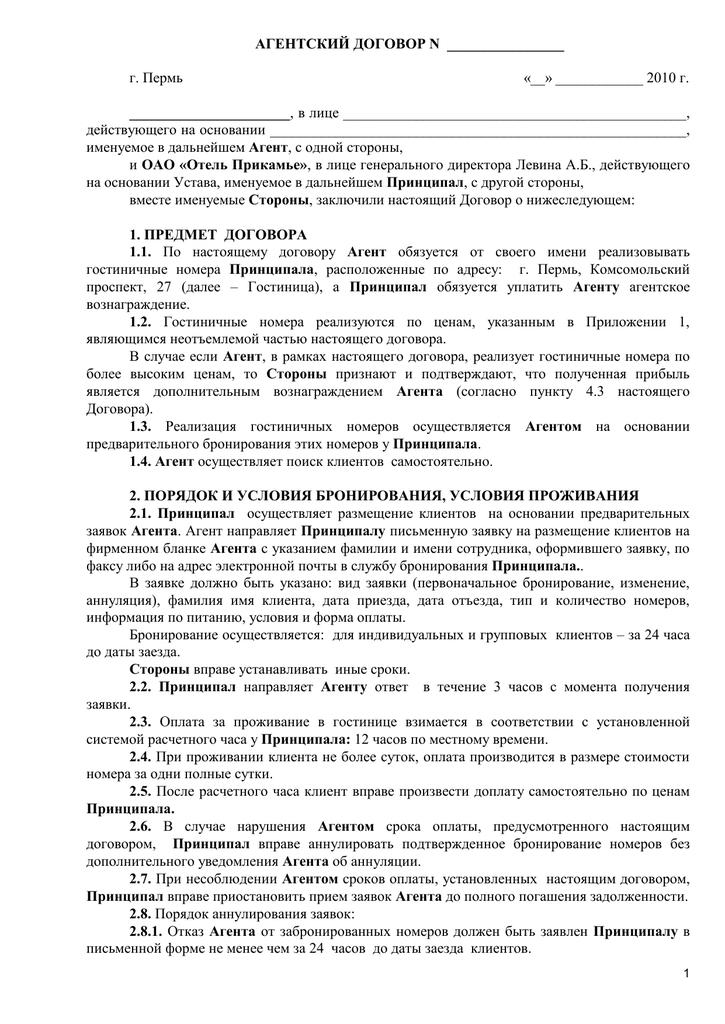Концессионное соглашение образец