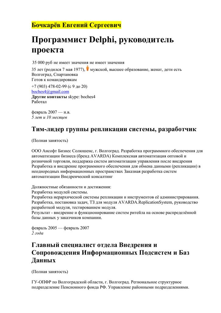 Должностные обязанности специалиста по внедрению информационных систем