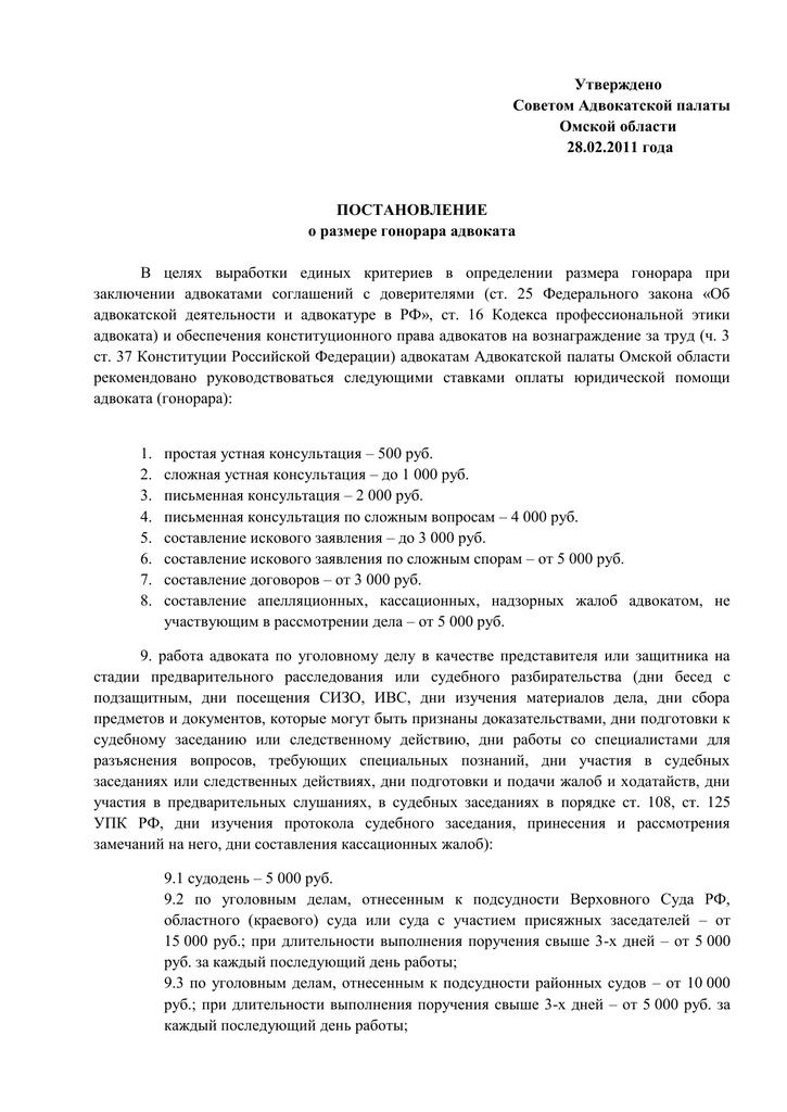 деятельность адвоката при составлении договора