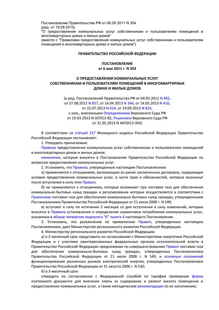 Юридическая консультация по вопросам ук рф